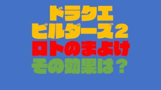 【ドラクエビルダーズ2DLC】ロトのまよけの効果でモンスターが出なくなるぞ!