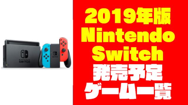 【2019年発売予定】任天堂Swtichおすすめゲーム一覧表