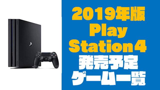 全109タイトル「PS4」おすすめゲーム一覧表【2019年発売予定】