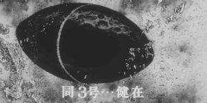 バスターマシン3号(トップをねらえ!):869,000m
