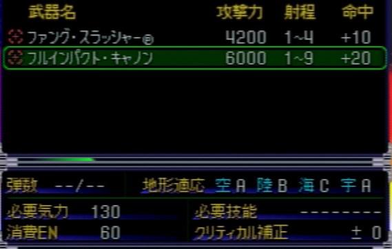 【スパロボα】ヒュッケバインMk-Ⅲ|ガンナーとボクサーどっちがおすすめ!?