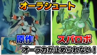 【スパロボX】ビルバイン オーラシュート 原作との違いを解説(隠し武器の入手方法)