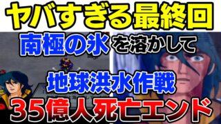 【スパロボZ特殊エンド】宇宙戦士バルディオスの打ち切り最終話を解説