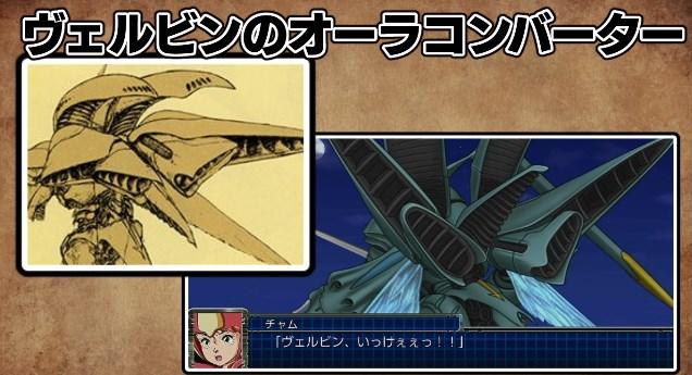 アニメ「聖戦士ダンバイン」でショウの後継機として登場したのが、「ビルバイン」だよね。 ショウ・ザマがナの国の女王シーラ様より賜って、ダンバインから乗り換えた機体なんだ。