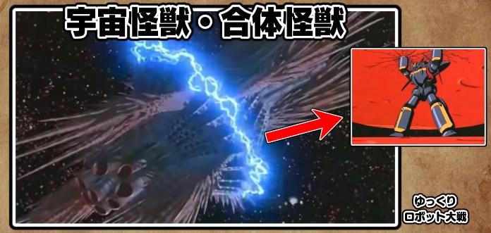【トップをねらえ!】ガンバスターに登場する巨大すぎる「宇宙怪獣」を解説