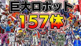 【全157体】「ロボットアニメ」に登場するロボットの大きさを比較してみた
